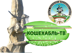 """Телевидение """"Кошехабль"""""""